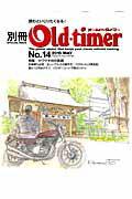 別冊Old-timer(no.14(2015 MAY))