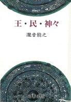 【バーゲン本】王・民・神々