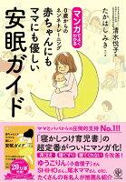 マンガでよくわかる赤ちゃんにもママにも優しい安眠ガイド