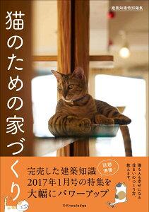 猫仕様リフォームや猫の身体能力などについて詳しく書かれていて、ためになりました