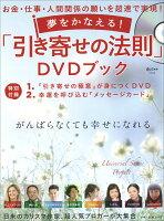 夢をかなえる!「引き寄せの法則」DVDブック