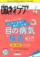 眼科ケア(2018 4(Vol.20 N)