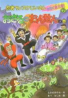 【バーゲン本】おさるのおんせんの巻ー忍者サノスケじいさんわくわく旅日記2