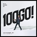 100GO!回の確信犯/狐火 (初回限定盤 CD+DVD) [ 郷ひろみ ]