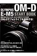 【送料無料】OLYMPUS OM-D E-M5 START BOOK
