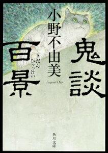 鬼談百景 [ 小野不由美 ]