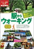 駅からウォーキング関東 (大人の遠足book)