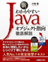『新わかりやすいJava オブジェクト指向徹底解説』の画像