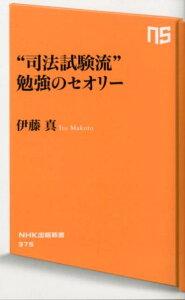 """【送料無料】""""司法試験流""""勉強のセオリー"""