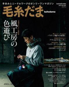 【楽天ブックスならいつでも送料無料】毛糸だま(no.163(2014 AUT)