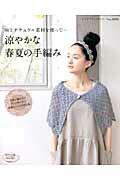 【送料無料】涼やかな春夏の手編み