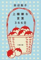 上機嫌な言葉366日 (文春文庫)