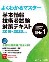 基本情報技術者試験 対策テキスト 2019-2020年度版