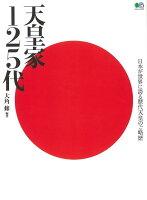 【バーゲン本】天皇家125代ー日本が世界に誇る歴代天皇のご略歴