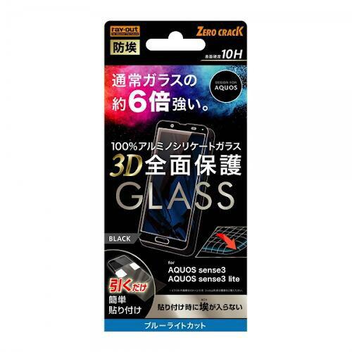 AQUOS sense3/AQUOS sense3 lite ガラスフィルム 防埃 3D 10H アルミノシリケート 全面保護 ブルーライトカット/ブラック