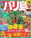 るるぶバリ島'20 ちいサイズ (るるぶ情報版海外小型)...