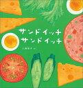 サンドイッチサンドイッチ (幼児絵本シリーズ) [ 小西英子(絵本) ]