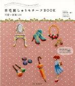 羊毛刺しゅうモチーフBOOK 可愛い図案130
