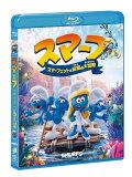 スマーフ スマーフェットと秘密の大冒険【Blu-ray】