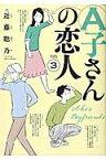 A子さんの恋人 3巻 (ビームコミックス) [ 近藤 聡乃 ]