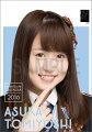 (卓上) 冨吉明日香 2016 HKT48 カレンダー