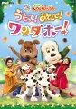 NHK DVD::いないいないばあっ! あつまれ!ワンワンわんだーらんど うたって!あそんで!ワンダホー!