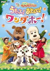 NHK DVD::いないいないばあっ! あつまれ!ワンワンわんだーらんど うたって!あそんで!…
