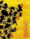 椎名林檎と彼奴等がゆく 百鬼夜行2015【Blu-ray】 [ 椎名林檎 ]