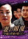 【送料無料】妻の報復 〜不倫と背徳の果てに〜 DVD-BOX1 [ キム・ミスク ]