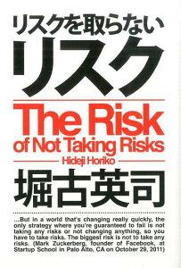 【楽天ブックスならいつでも送料無料】リスクを取らないリスク [ 堀古英司 ]