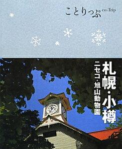 【楽天ブックスならいつでも送料無料】札幌・小樽2版