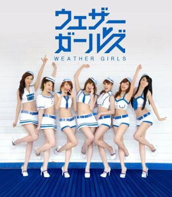 【送料無料】恋のラブ サンシャイン(初回限定盤 CD+DVD) [ ウェザーガールズ ]