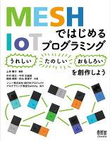 MESHではじめるIoTプログラミング
