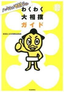 【送料無料】ハッキヨイ!せきトリくんわくわく大相撲ガイド [ 日本相撲協会 ]