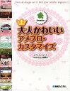 【送料無料】大人かわいいアメブロ・カスタマイズ [ オブスキュアインク ]