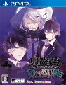 DIABOLIK LOVERS DARK FATE 通常版