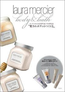 【送料無料】laura mercier body & bath