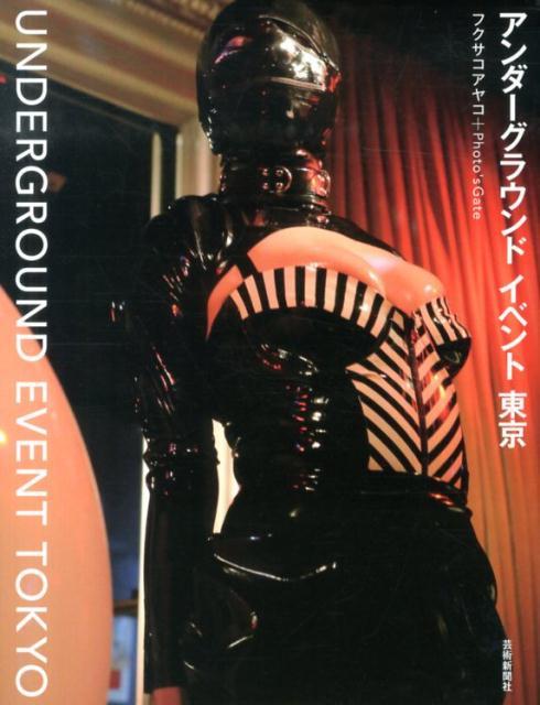 アンダーグラウンドイベント東京画像
