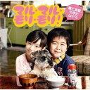マル・マル・モリ・モリ!(CD+DVD) [ 薫と友樹、たまにムック。 ]
