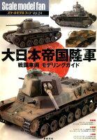 大日本帝国陸軍 戦闘車両 モデリングガイド