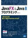 JavaFX & Java 8プログラミング Javaによる新しいGUIプログ……