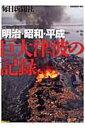 【送料無料】巨大津波の記録