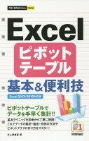 今すぐ使えるかんたんmini Excel ピボットテーブル 基本&便利技 [Excel 2013/2010対応版]
