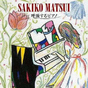 【送料無料】呼吸するピアノ(CD+DVD) [ 松井咲子 ]