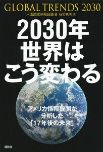 【楽天ブックスならいつでも送料無料】2030年世界はこう変わる [ アメリカ合衆国国家情報会議 ]
