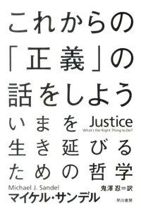 【楽天ブックスならいつでも送料無料】これからの「正義」の話をしよう [ マイケル・J.サンデル ]