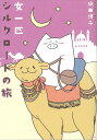 女一匹シルクロードの旅(コミックエッセイの森) 織田博子