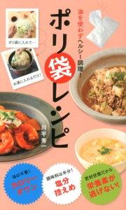 【送料無料】ポリ袋レシピ [ 川平秀一 ]