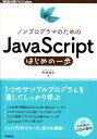【送料無料】ノンプログラマのためのJavaScriptはじめの一歩 [ 外村和仁 ]