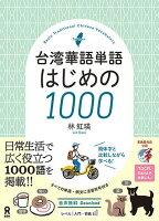 台湾華語単語 はじめの100